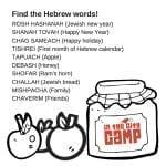 A Rosh Hashanah Word Search